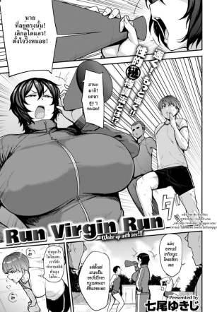วิ่งสู้ฟัค – [Nanao Yukiji] Run Virgin Run – Wake Up With Sex!!! (Comic X-Eros #76)